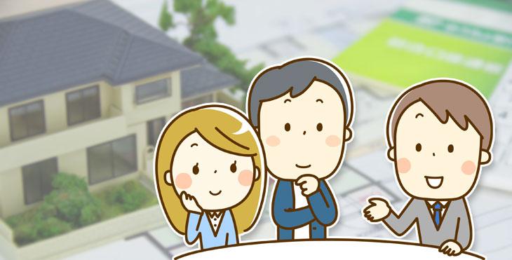 住宅ローン特集 借り入れに強い「住まい工房」の特徴